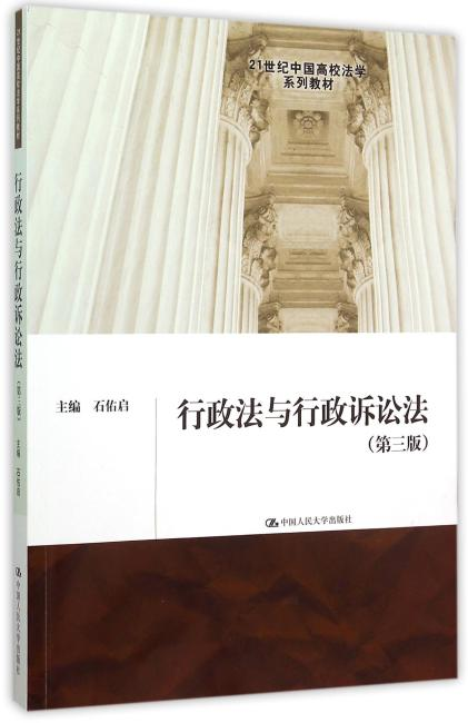 行政法与行政诉讼法(第三版)(21世纪中国高校法学系列教材)
