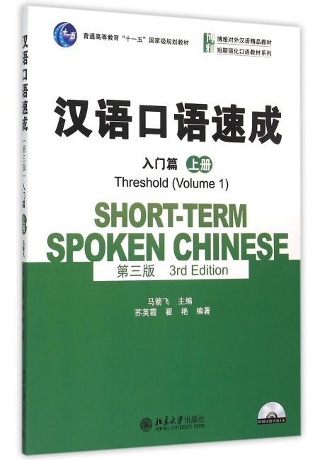 汉语口语速成(第三版)·入门篇(上册)
