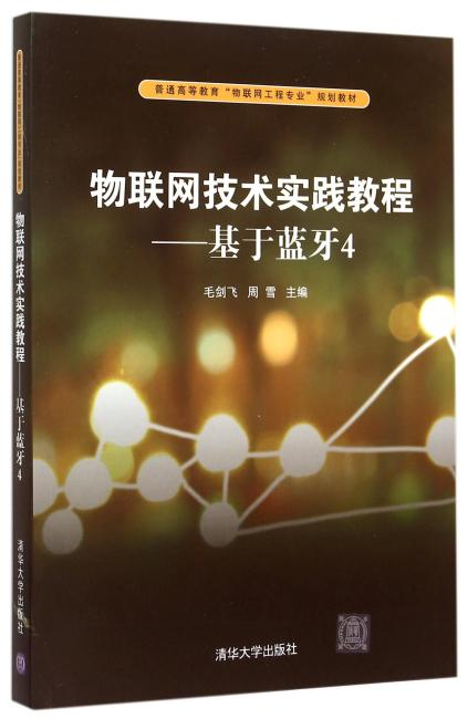 物联网技术实践教程——基于蓝牙4