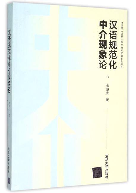 汉语规范化中介现象论