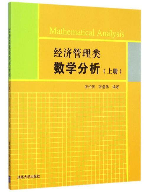 经济管理类数学分析(上册)
