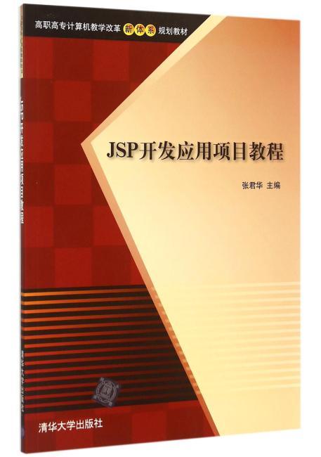 JSP开发应用项目教程