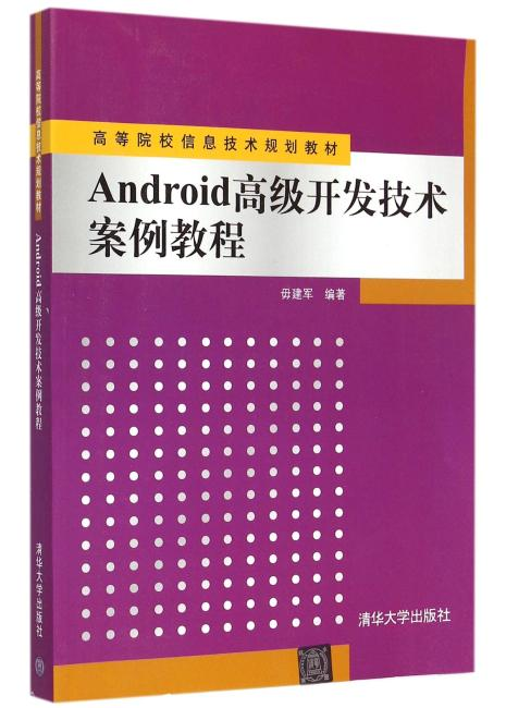 Android 高级开发技术案例教程