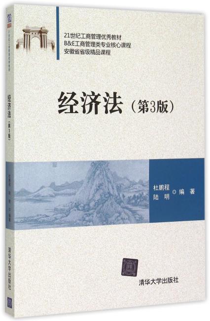 经济法(第3版)