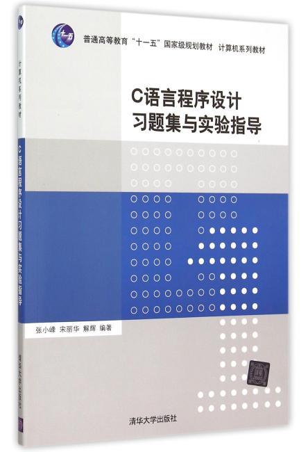 C语言程序设计习题集与实验指导