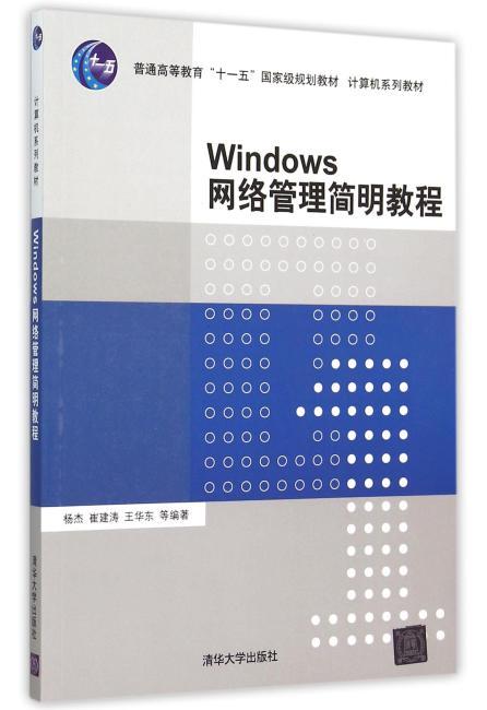 Windows网络管理简明教程