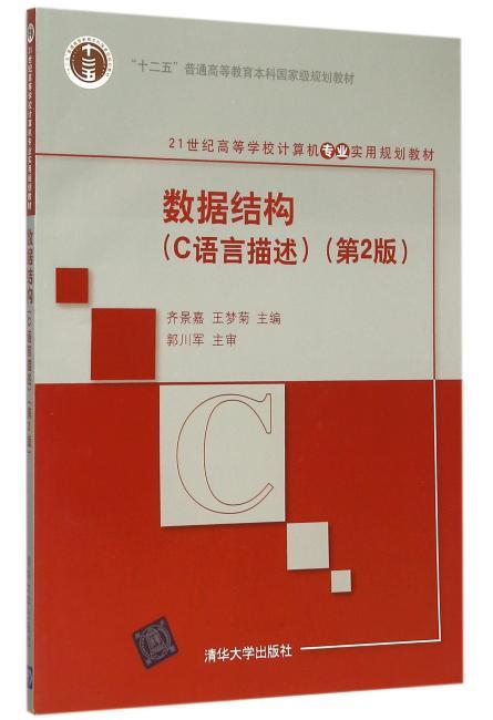 数据结构(C语言描述)(第2版)