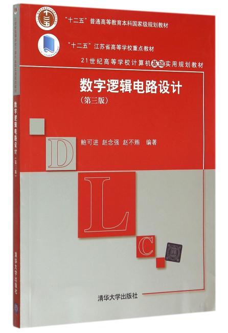 数字逻辑电路设计(第三版)
