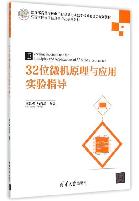 32位微机原理与应用实验指导
