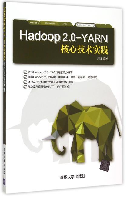 Hadoop 2.0-YARN核心技术实践