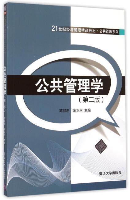 公共管理学(第二版)
