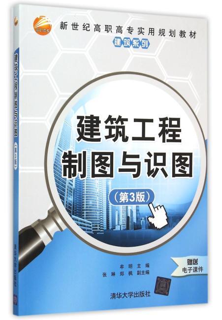 建筑工程制图与识图(第3版)