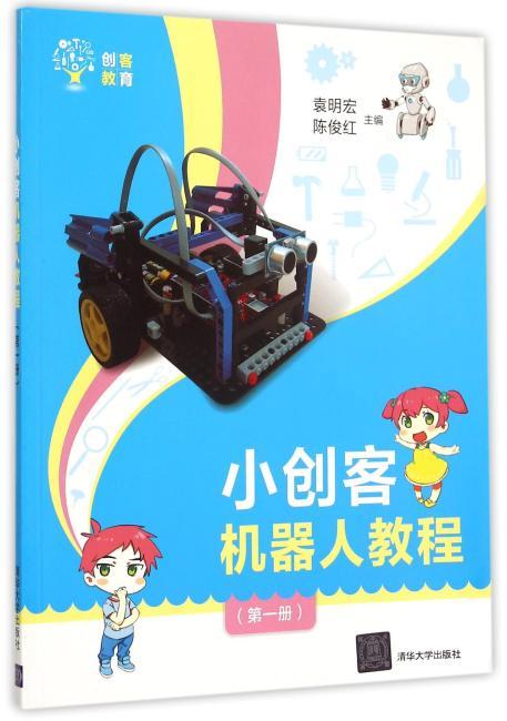 小创客机器人教程(第一册)