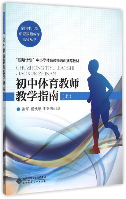 初中体育教师教学指南(上)