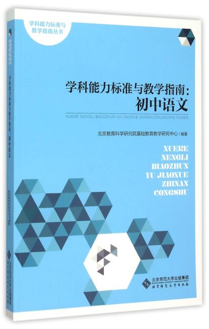 学科能力标准与教学指南:初中语文