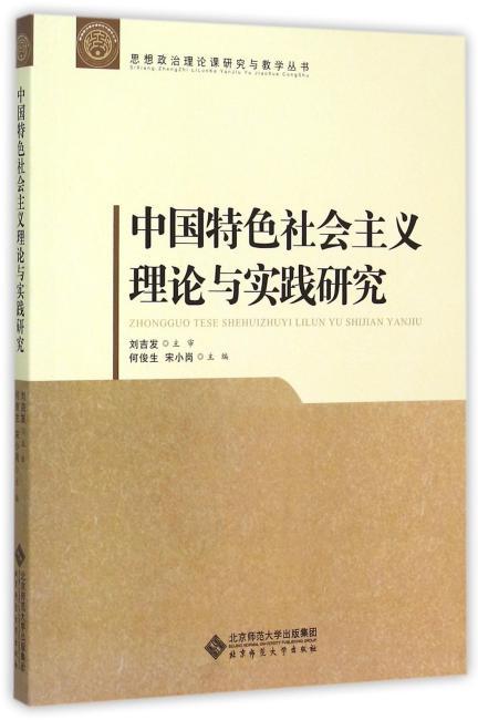 中国特色社会主义理论与实践研究