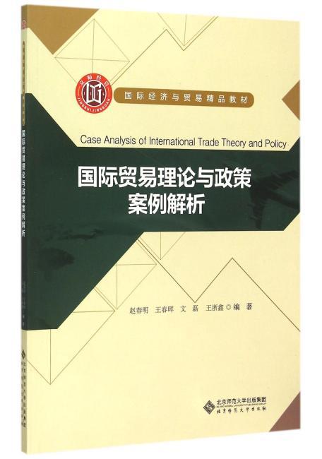 国际贸易理论与政策案例解析