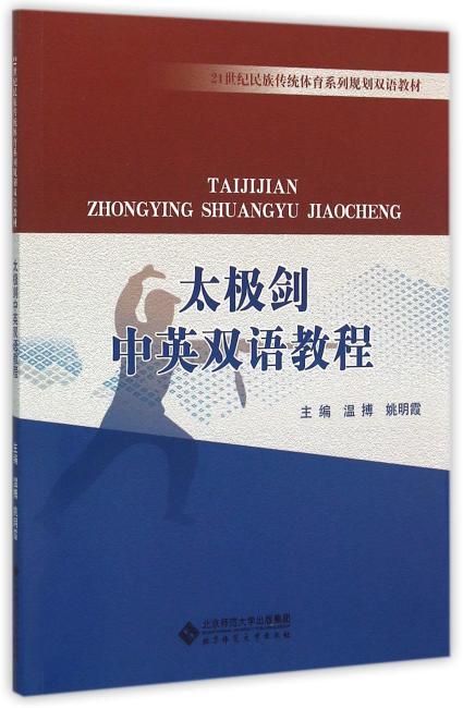 太极剑中英双语教程