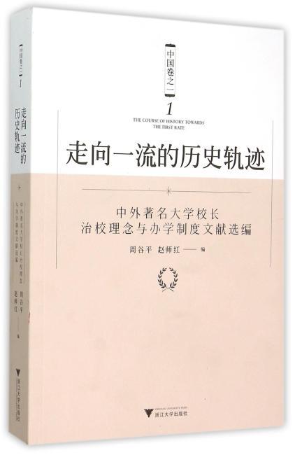 走向一流的历史轨迹(中国卷之一)——中外著名大学校长治校理念与办学制度文献选编