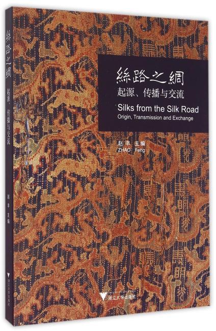 丝路之绸:起源、传播与交流 精美全彩印刷(追溯中华文明史上的辉煌篇章,收录近140件丝绸及其相关出土文物,展示丝绸在中国的起源、传播以及东西方纺织文化在丝绸之路上的交流)
