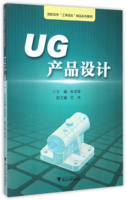 """UG产品设计 浙江工业职业技术学院""""工学结合""""精品实训教材"""