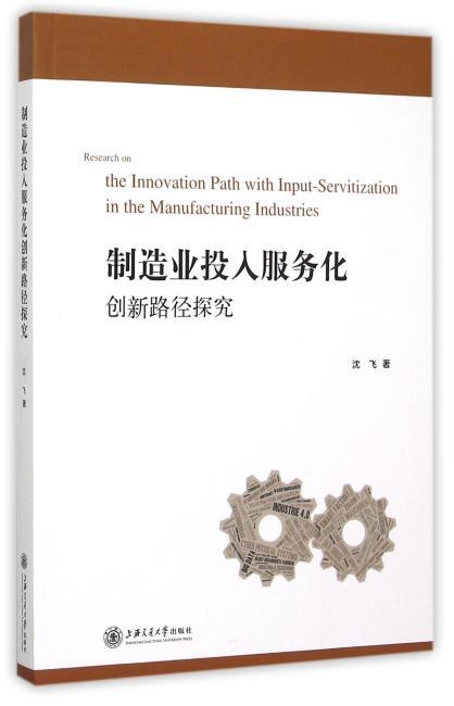 制造业投入服务化创新路径探究