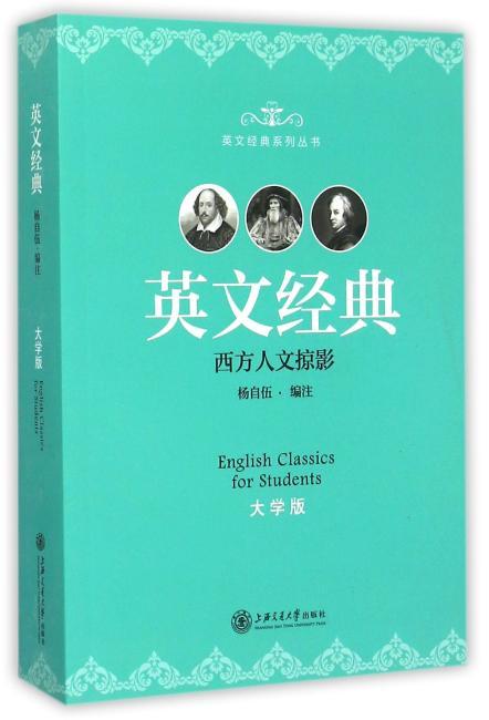 英文经典(大学版)
