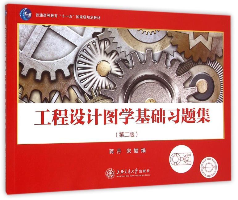 工程设计图学基础习题集(第二版)