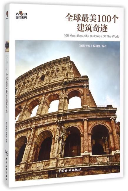 全球最美100个建筑奇迹