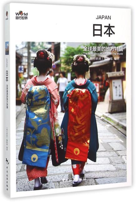 全球最美的地方特辑——日本