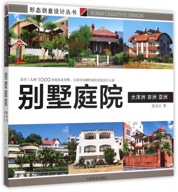 形态创意设计丛书—别墅庭院(大洋洲 非洲 亚洲)