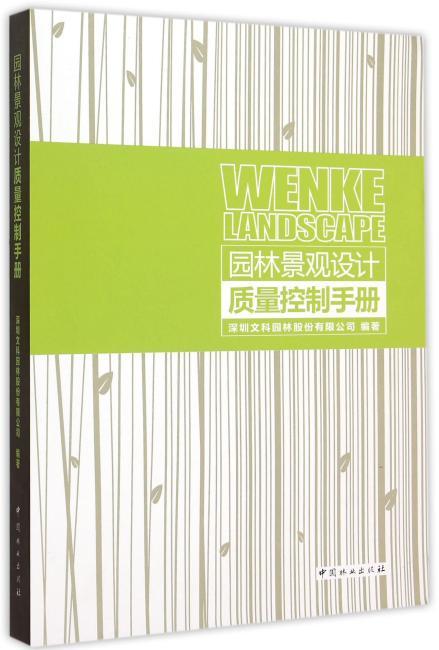 园林景观设计质量控制手册