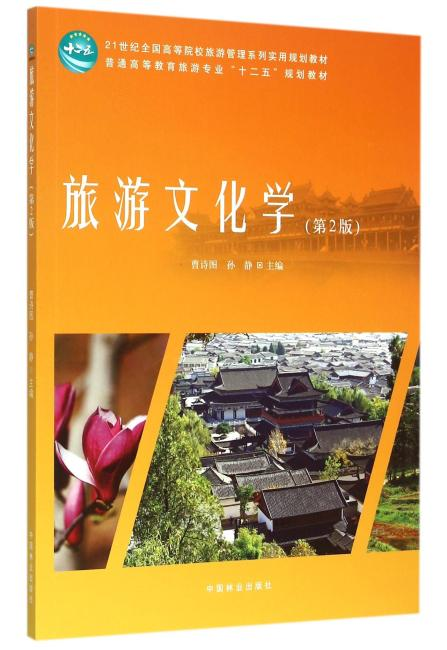 旅游文化学(高,十二五)