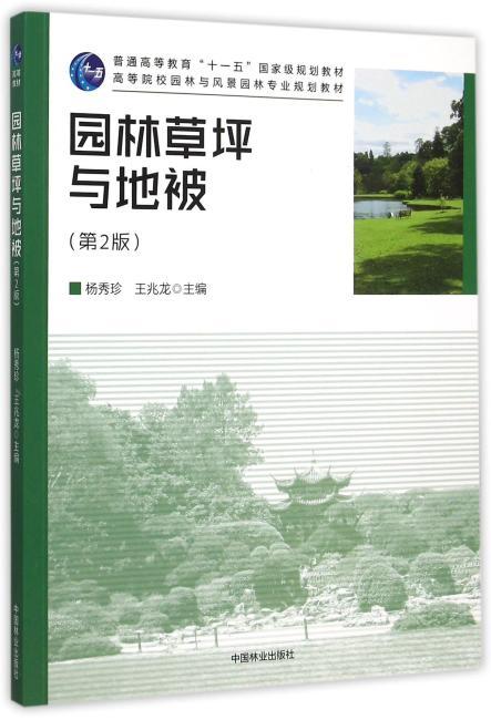 园林草坪与地被(高,十二五)