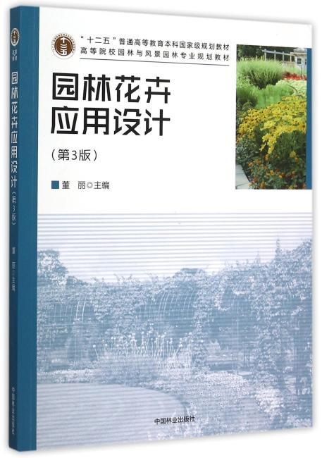 园林花卉应用设计(高)