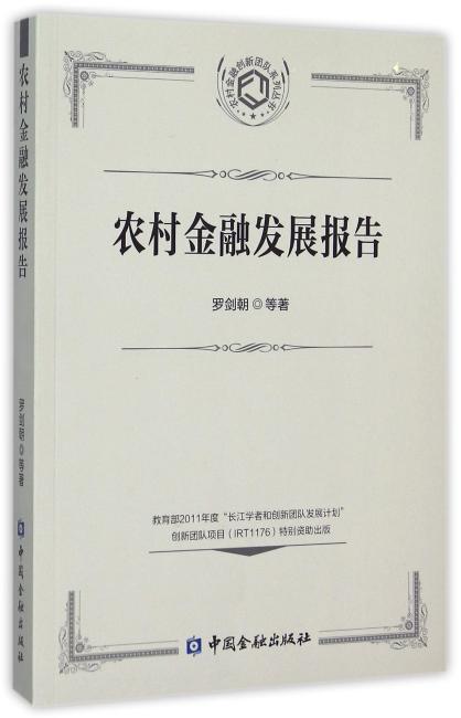 农村金融发展报告