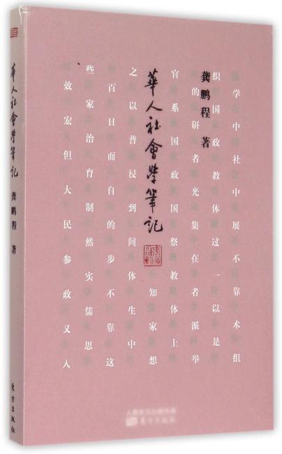 华人社会学笔记