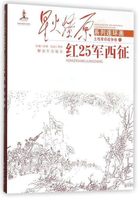 星火燎原连环画—红25军西征