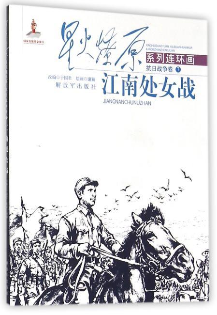 星火燎原连环画—江南处女战