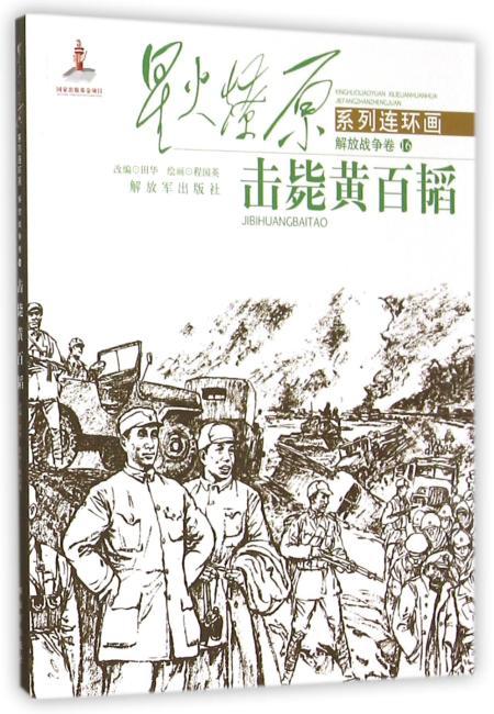 星火燎原连环画—击毙黄百韬