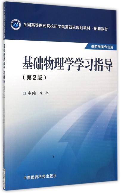 基础物理学学习指导(第二版)(全国高等医药院校药学类第四轮规划教材配套教材)