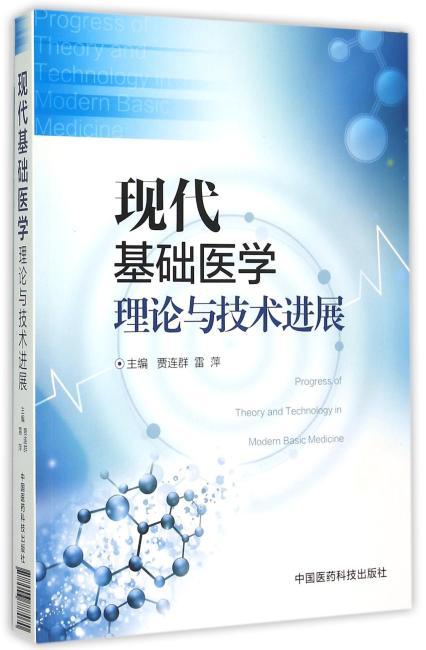 现代基础医学理论与技术进展