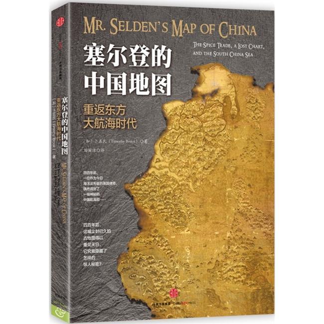 塞尔登的中国地图