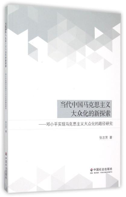 当代中国马克思主义大众化的新探索:邓小平实现马克思主义大众化的路径研究
