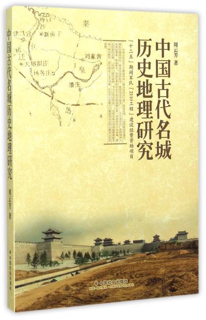 中国古代名城历史地理研究