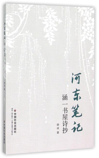 河东笔记——涵一书屋诗抄