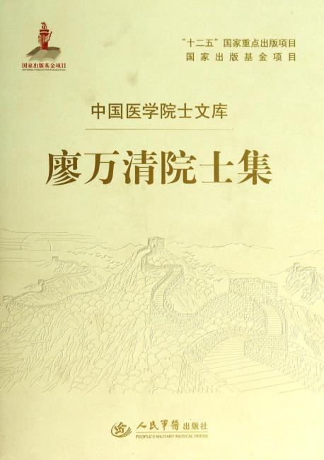 廖万清院士集.中国医学院士文库