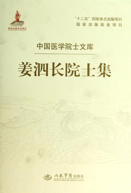 姜泗长院士集.中国医学院士文库
