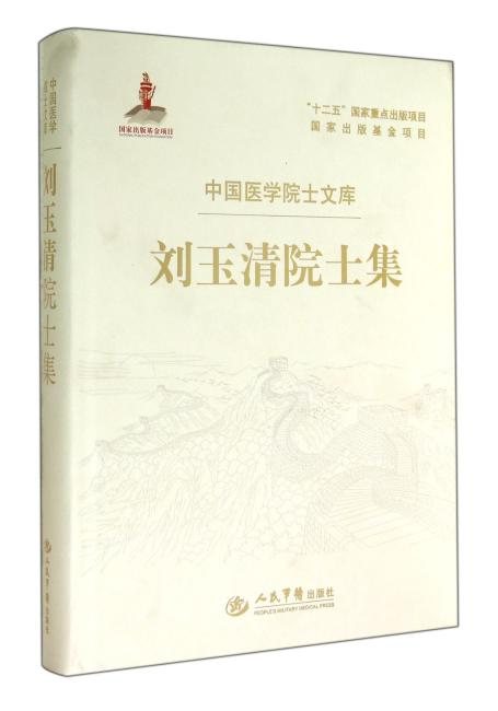 刘玉清院士集.中国医学院士文库