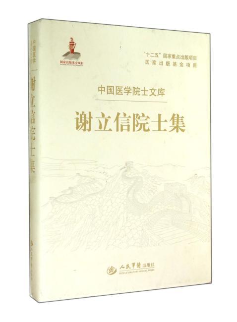 谢立信院士集.中国医学院士文库